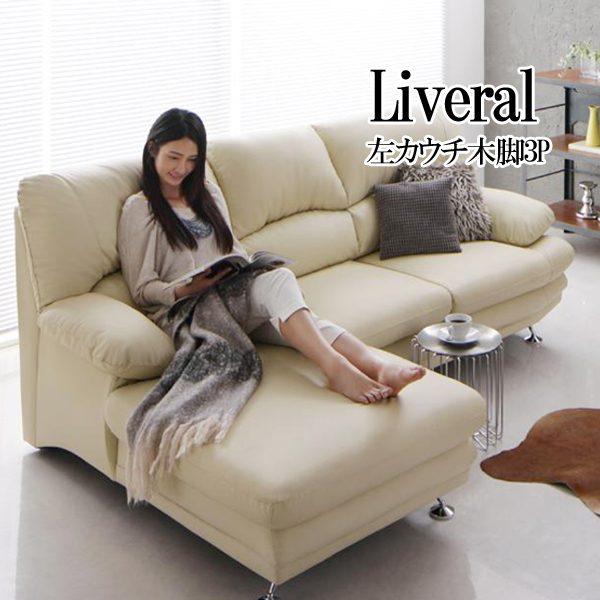 (UL) ハイバックソファ グランドカウチ Liveral リベラル 左カウチ 木脚 3P (UL1)