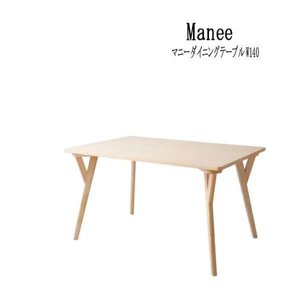 (UL)北欧デザインリビングダイニング Manee マニー ダイニングテーブル W140(UL1)