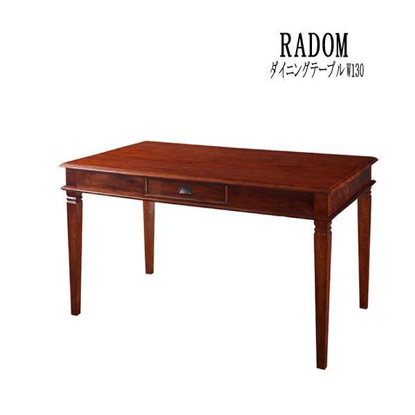 (UL)天然木マホガニー材アンティーク調アジアンダイニングシリーズ RADOM ラドム ダイニングテーブル W130(UL1)