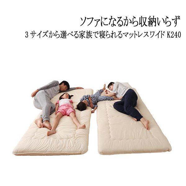(UL) ソファになるから収納いらず 3サイズから選べる家族で寝られるマットレス ワイドK240【お買い物マラソンで使える1,000円OFFクーポン】