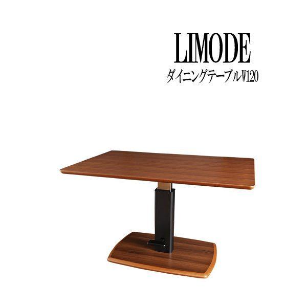 (UL)モダンリフトテーブルリビングダイニング LIMODE リモード ダイニングテーブル W120(UL1)