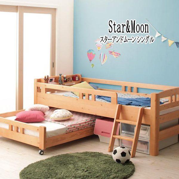 【お買い物マラソンで使える2,000円OFFクーポン】 マルチに使える・高さが変えられる棚付き親子2段ベッド Star&Moon スターアンドムーン シングル(UL1)