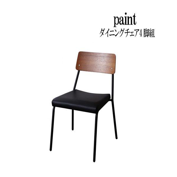 【スーパーSALE】【1000円OFFクーポン】 異素材ミックスカフェスタイルダイニング paint ペイント ダイニングチェア 4脚組【6/5からエントリーでポイント5倍】