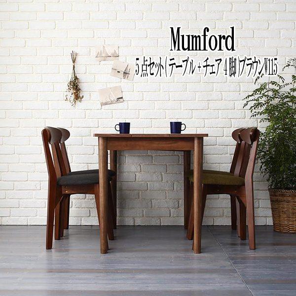 (UL) カフェ ヴィンテージ ダイニング Mumford マムフォード 5点セット(テーブル+チェア4脚) ブラウン W115(UL1)