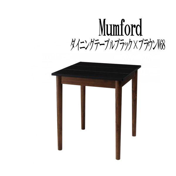 (UL)カフェ ヴィンテージ ダイニング Mumford マムフォード ダイニングテーブル ブラック×ブラウン W68(UL1)