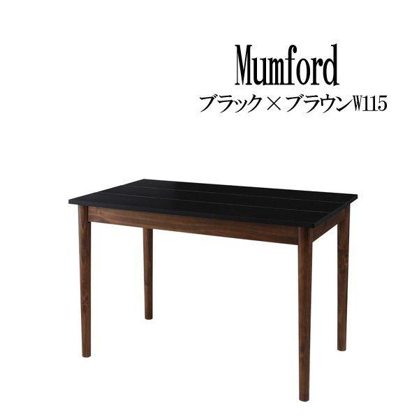 【スーパーSALE 2,000円OFFクーポン】 カフェ ヴィンテージ ダイニング Mumford マムフォード ダイニングテーブル ブラック×ブラウン W115 (UL1)