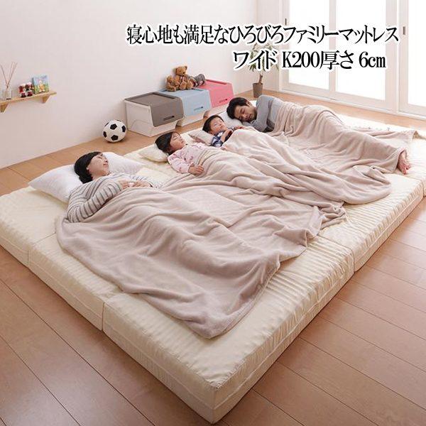 (UL) 豊富な6サイズ展開 厚さが選べる 寝心地も満足なひろびろファミリーマットレス ワイドK200 厚さ6cm(UL1)
