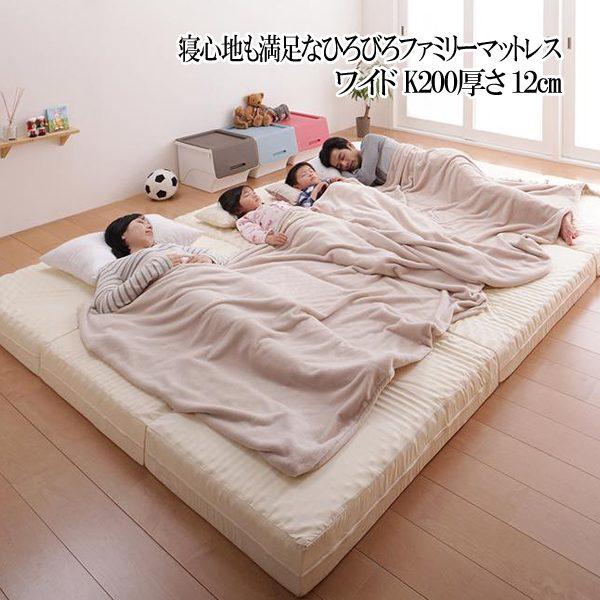 (UL) 豊富な6サイズ展開 厚さが選べる 寝心地も満足なひろびろファミリーマットレス ワイドK200 厚さ12cm (UL1)