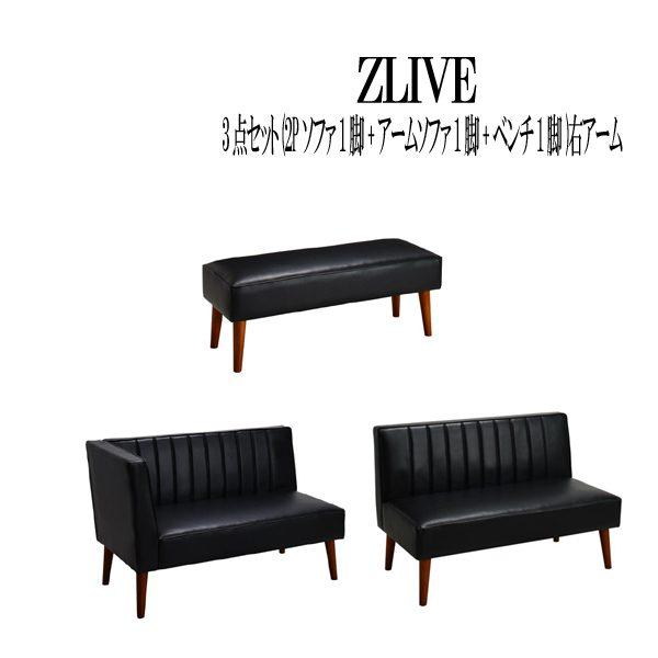 (UL) モダンデザインレザーソファ リビングダイニング ZLIVE ジライブ 3点セット(2Pソファ1脚+アームソファ1脚+ベンチ1脚) 右アーム (UL1)