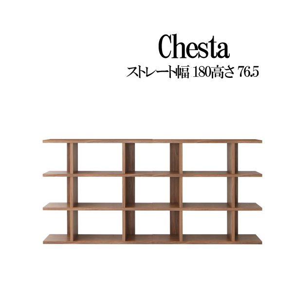 (UL)ディスプレイシェルフ ワイド Chesta チェスタ ストレート 幅180 高さ76.5(UL1)