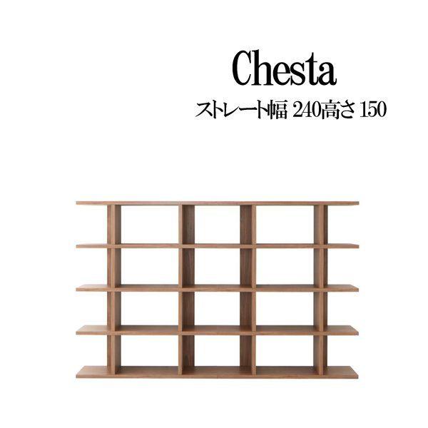 (UL) ディスプレイシェルフ ワイド Chesta チェスタ ストレート 幅240 高さ150(UL1)