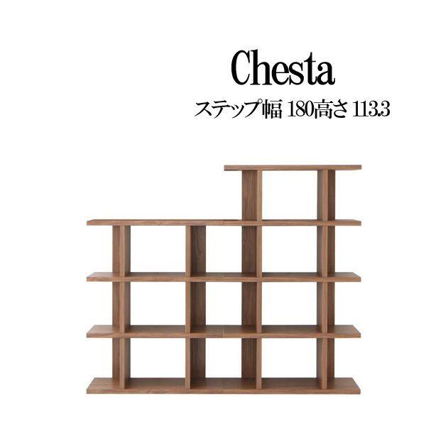 (UL)ディスプレイシェルフ ワイド Chesta チェスタ ステップ 幅180 高さ113.3(UL1)