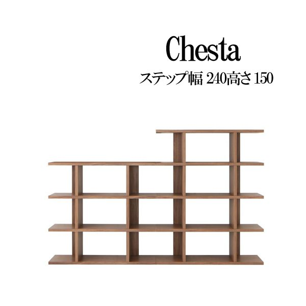 (UL) ディスプレイシェルフ ワイド Chesta チェスタ ステップ 幅240 高さ150(UL1)