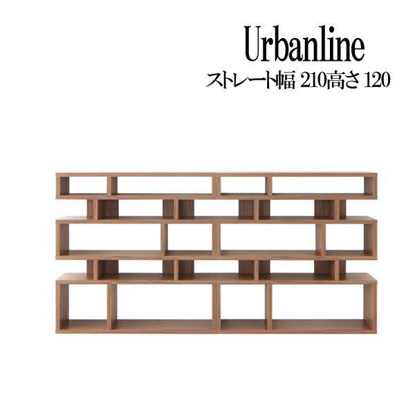 (UL)デザインディスプレイシェルフ ワイド Urban line アーバンライン ストレート 幅210 高さ120(UL1)