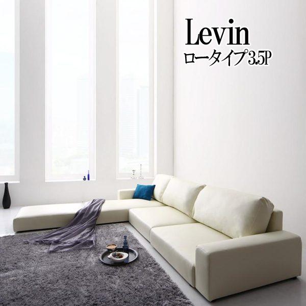 (UL) フロアコーナーカウチソファ Levin レヴィン ソファ ロータイプ 3.5P 【スーパーSALE 1,000円OFFクーポン】