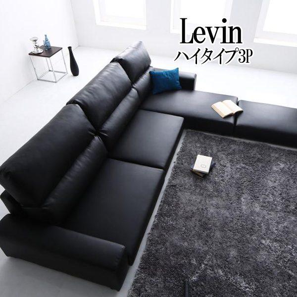 3P ソファ ハイタイプ レヴィン 1,000円OFFクーポン ブラックフライデー フロアコーナーカウチソファ (UL) Levin