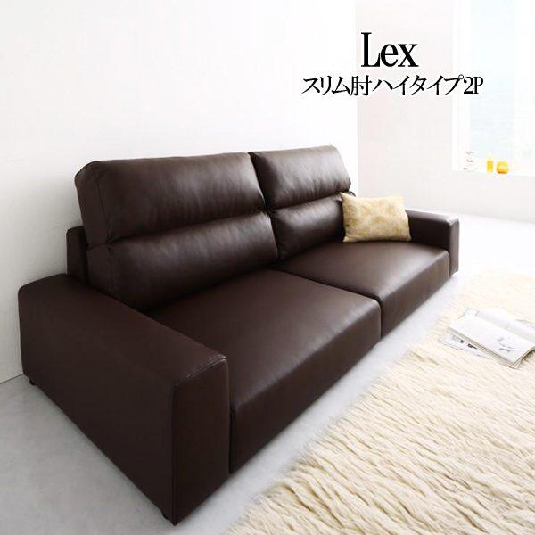 レックス 1,000円OFFクーポン ブラックフライデー スリム肘 ハイタイプ フロアソファ 2P (UL) Lex ソファ