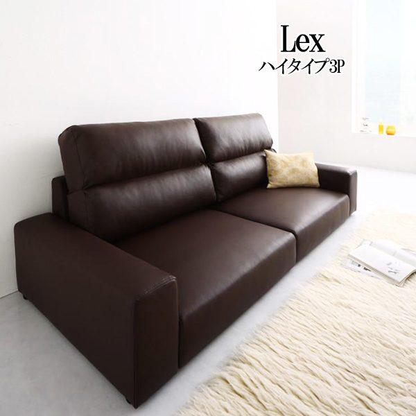 (UL) フロアソファ Lex レックス ソファ スリム肘 ハイタイプ 3P(UL1)