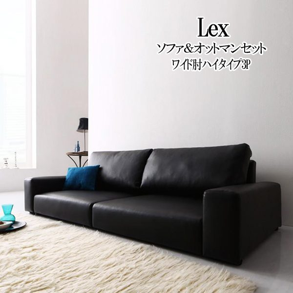 (UL) フロアソファ Lex レックス ソファ&オットマンセット ワイド肘 ハイタイプ 3P (UL1)