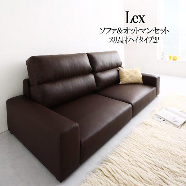 (UL) フロアソファ Lex レックス ソファ&オットマンセット スリム肘 ハイタイプ 2P(UL1)