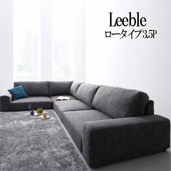 (UL) フロアコーナーソファ Leeble リーブル ソファ ロータイプ 3.5P 【スーパーSALE 1,000円OFFクーポン】
