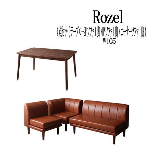 (UL) 年中快適 こたつもソファも高さ調節 リビングダイニング Rozel ロゼル 4点セット(テーブル+2Pソファ1脚+1Pソファ1脚+コーナーソファ1脚) W105(UL1)