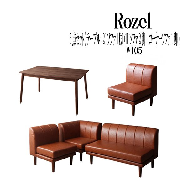 (UL) 年中快適 こたつもソファも高さ調節 リビングダイニング Rozel ロゼル 5点セット(テーブル+2Pソファ1脚+1Pソファ2脚+コーナーソファ1脚) W105(UL1)