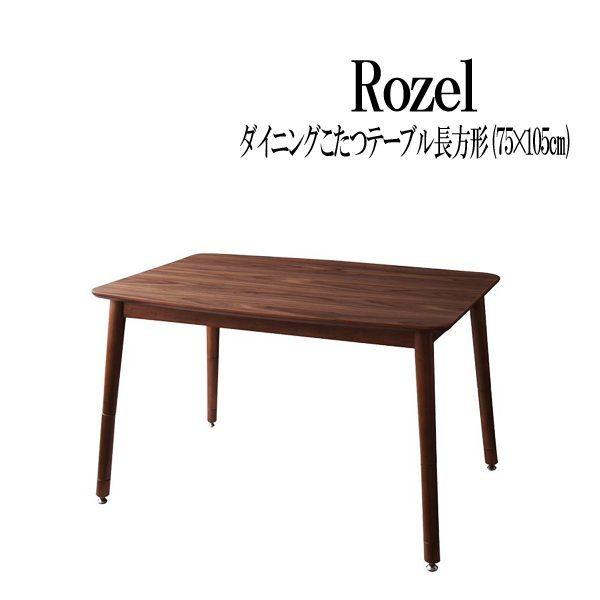 【6月1日10時まで エントリーでポイント5倍】 年中快適 年中快適 こたつもソファも高さ調節 リビングダイニング Rozel ロゼル ダイニングこたつテーブル (UL1) Rozel 長方形(75×105cm) (UL1), M.A.J.nahoku:d664a43d --- sunward.msk.ru
