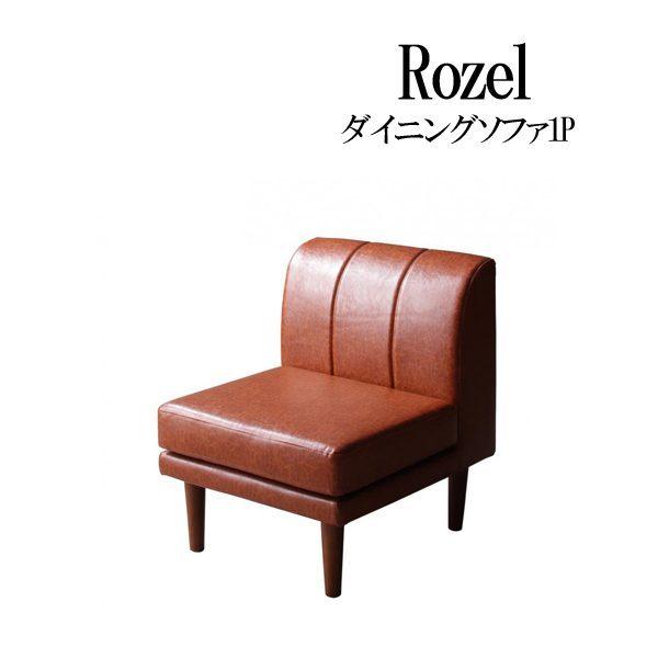 (UL) 年中快適 こたつもソファも高さ調節 リビングダイニング Rozel ロゼル ダイニングソファ 1P(UL1)