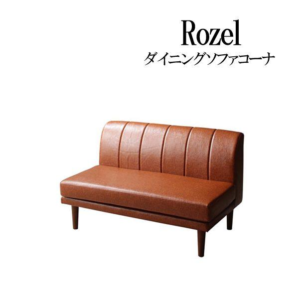 (UL) 年中快適 こたつもソファも高さ調節 リビングダイニング Rozel ロゼル ダイニングソファ 2P 【スーパーSALE 1,000円OFFクーポン】