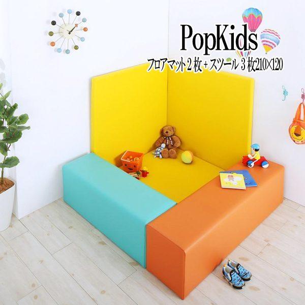 (UL) 法人様必見。子供に安全安心のコーナー型キッズプレイマット Pop Kids ポップキッズ 5点セット フロアマット2枚+スツール3枚 210×120 (UL1)