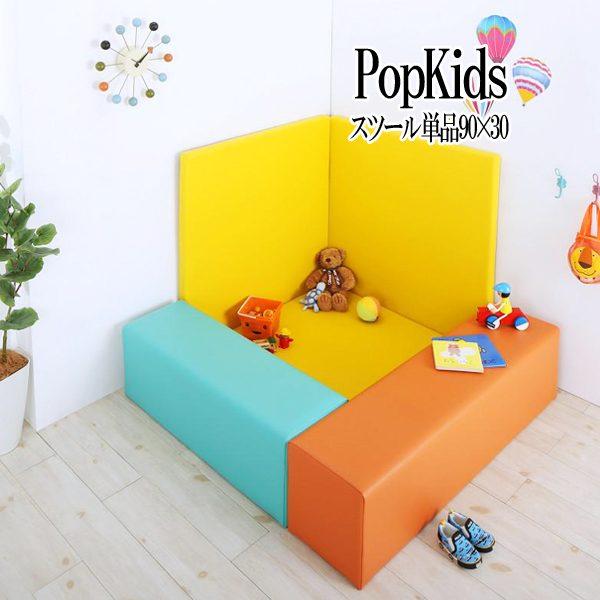 (UL)法人様必見。子供に安全安心のコーナー型キッズプレイマット Pop Kids ポップキッズ スツール単品 90×30(UL1)