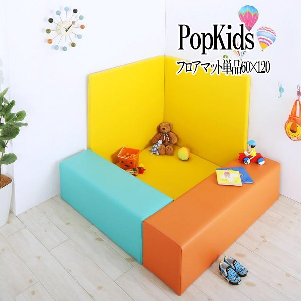 (UL) 法人様必見。子供に安全安心のコーナー型キッズプレイマット Pop Kids ポップキッズ フロアマット単品 60×120 (UL1)