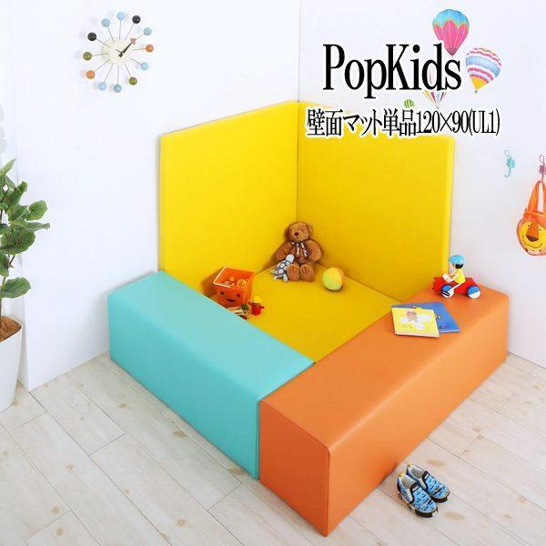 (UL) 法人様必見。子供に安全安心のコーナー型キッズプレイマット Pop Kids ポップキッズ 壁面マット単品 120×90 (UL1)