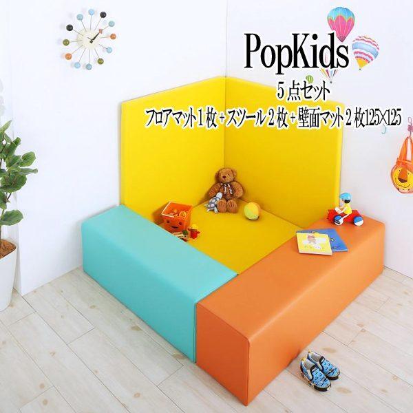 (UL) 法人様必見。子供に安全安心のコーナー型キッズプレイマット Pop Kids ポップキッズ 5点セット フロアマット1枚+スツール2枚+壁面マット2枚 125×125 (UL1)