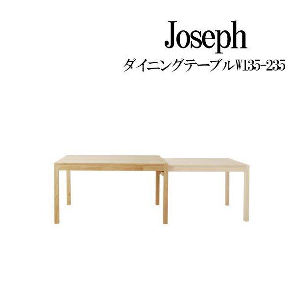 (UL)北欧スライド伸縮ダイニングテーブル Joseph ヨセフ ダイニングテーブル W135-235(UL1)