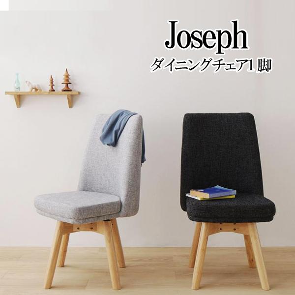 【スーパーSALE】【1000円OFFクーポン】 北欧スライド伸縮ダイニングテーブル Joseph ヨセフ ダイニングチェア 1脚【6/5からエントリーでポイント5倍】