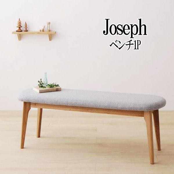 (UL) 北欧スライド伸縮ダイニングテーブル Joseph ヨセフ ベンチ 1P (UL1)