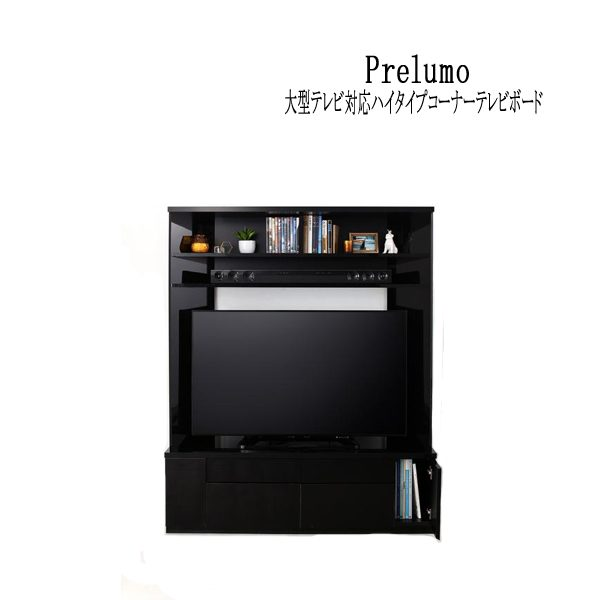 (UL)鏡面仕上げ 大型テレビ対応ハイタイプコーナーテレビボード Prelumo プレルモ(UL1)