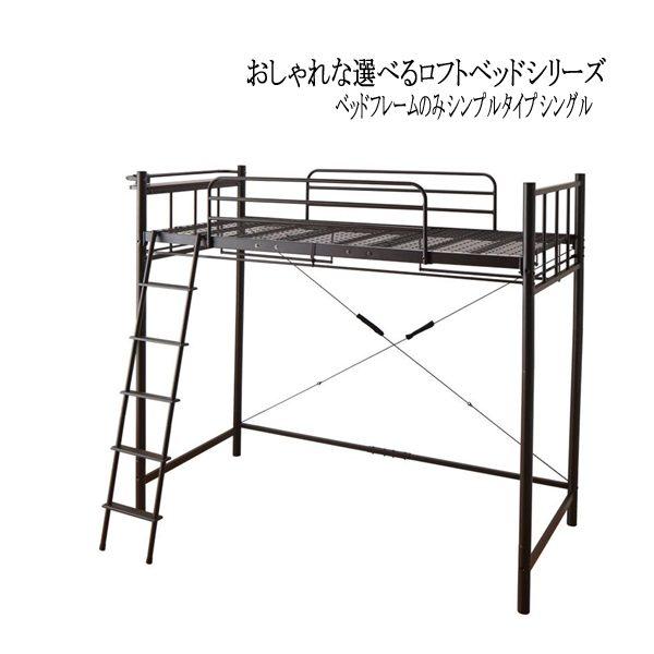 (UL) 狭い部屋におすすめ おしゃれな選べるロフトベッドシリーズ ベッドフレームのみ シンプルタイプ シングル(UL1)
