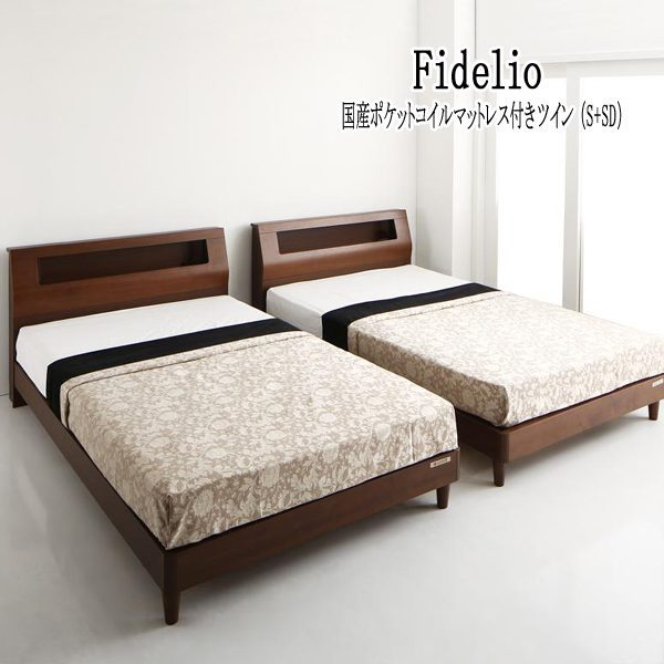(UL) 高級ウォルナット材ツインベッド Fidelio フィデリオ 国産ポケットコイルマットレス付き ツイン(S+SD)(UL1)