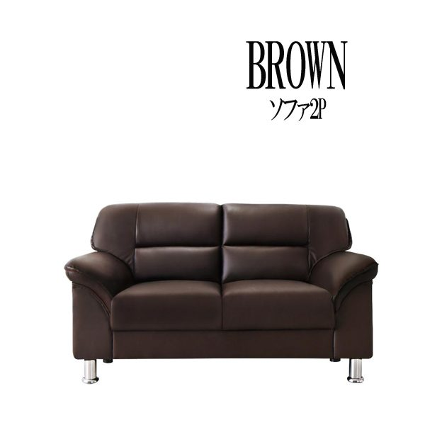 【お買い物マラソンで使える2,000円OFFクーポン】 シンプルモダンシリーズ 褐色 ブラウン ソファ 2P(UL1)