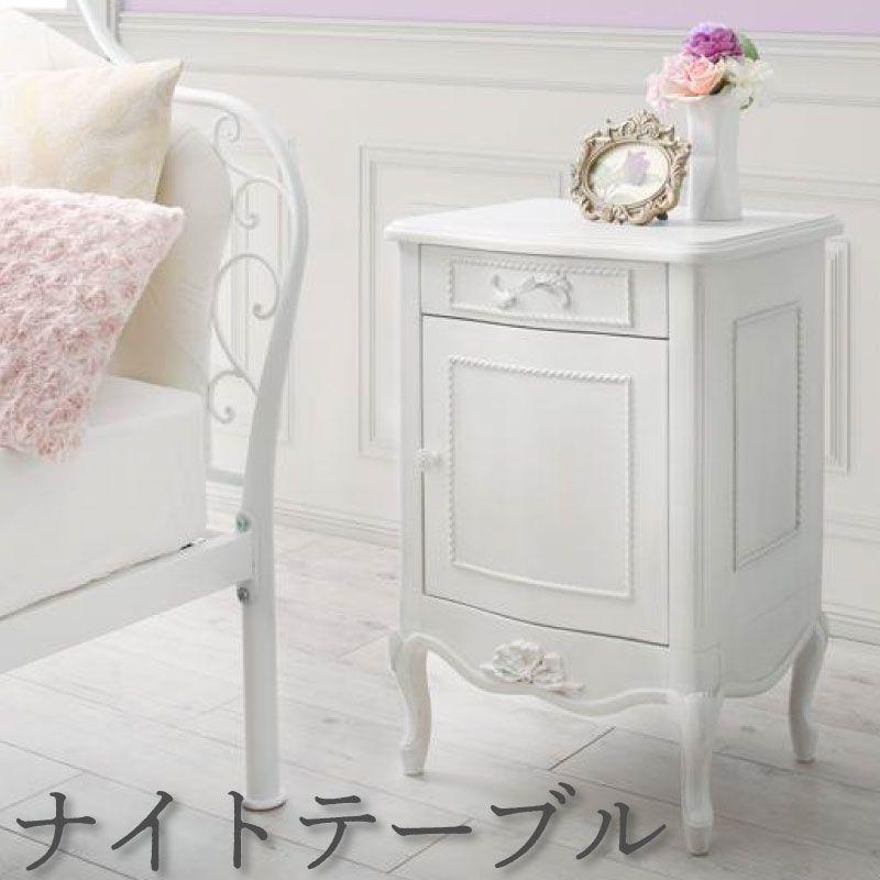 (UL)オトナ女子にもぴったりな憧れのフレンチエレガントベッドシリーズ Rosy Lilly ロージーリリー サイドテーブル W50(UL1)