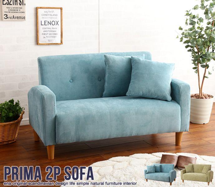 最高の品質の ソファー 2人掛け Prima 2人掛けソファ, 収納家具通販 エント 7324a062