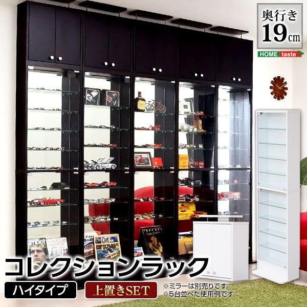(UL) コレクションラック【-Luke-ルーク】浅型ハイタイプ セット(本体+上置き) (UL1)