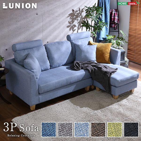 3人掛けカウチソファ(布地)6色展開 ヘッドレスト、クッション各2個付き|Lunion-ラニオン-