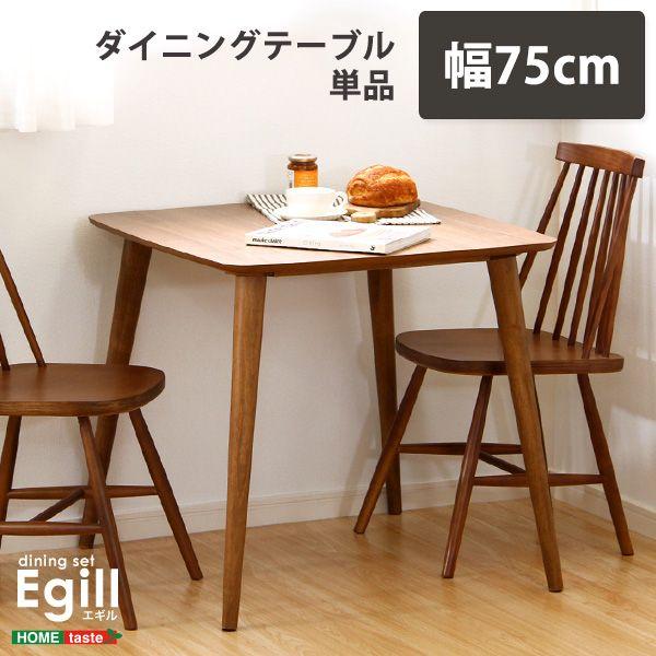 (UL) ダイニング【Egill-エギル-】ダイニングテーブル単品(幅75cmタイプ) (UL1)