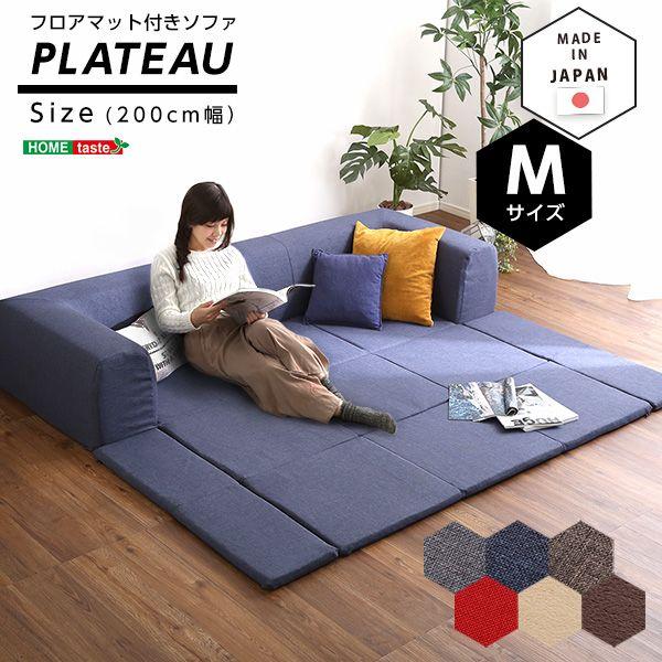 (UL) フロアマット付きソファMサイズ(幅200cm)お家で洗えるカバーリングタイプ   Plateau-プラトー- (UL1)