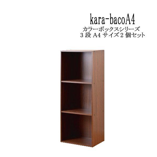 (UL) カラーボックスシリーズ【kara-bacoA4】3段A4サイズ 2個セット【初売り】