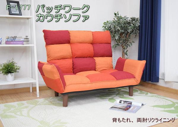 (UL) パッチワークカウチソファ F-1777 【スーパーSALE 1,000円OFFクーポン】